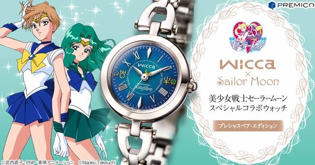 wicca x sailor moon neptune uranus